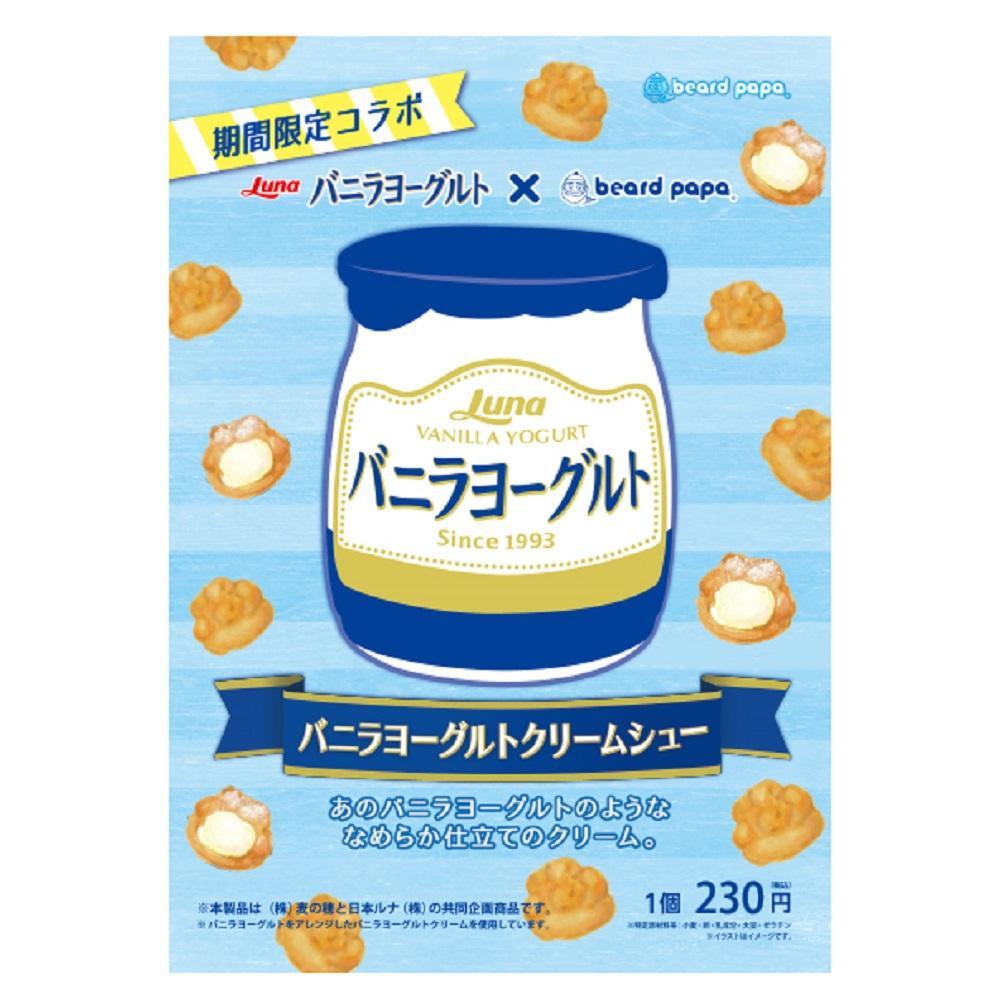絶対食べなきゃ!あのバニラヨーグルトがシュークリームになったよ~!