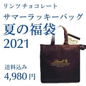 【急げ】リンツ恒例「サマーラッキーバッグ」が販売中!オンライン限定だよ。