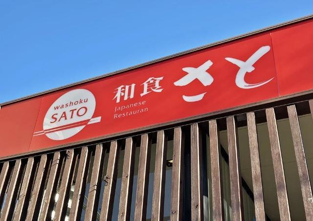 和食さと、テイクアウト限定キャンペーンが熱い!&関東民にうれしいフェアも。