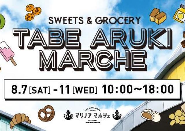 「TABE ARUKI マルシェ summer」のひんやりスイーツで納涼しよう!