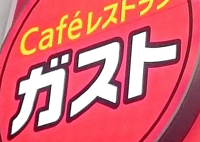 ガストでハズレなしのハッピーくじ!1万人に1000円分の食事券が当たる。