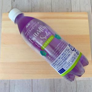 セブン限定の「バタフライピーソーダ」飲んでみた。濃いめの紫色にびっくり、お味は...?