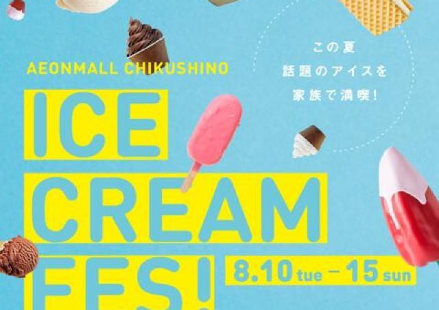 福岡県内外から人気&話題のアイスクリームが大集合!