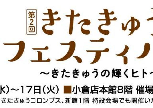 モノ・アート・グルメを作る北九州のヒト&地元愛がいっぱい!