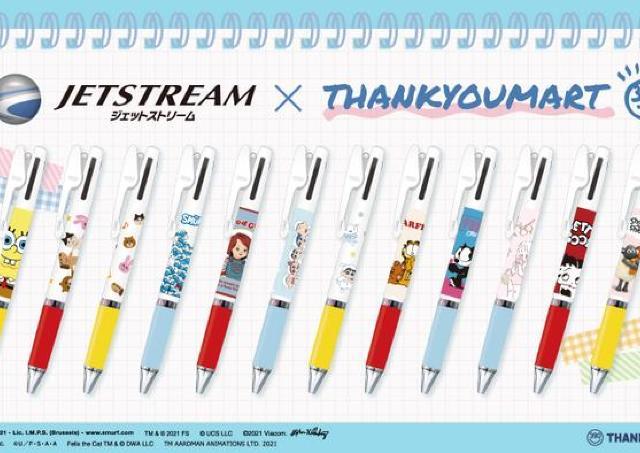 ボールペン「ジェットストリーム」にいらすとやの限定デザイン。サンキューマートに急げ。