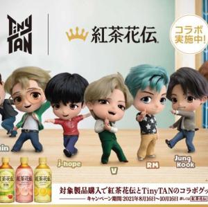 ARMYのみんな急げ!紅茶花伝で「BTS」キャラクター「TinyTAN」のネックストラップもらえるよ。