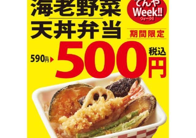 【てんや】「海老野菜天丼弁当」が500円!7日間限定だよ~。