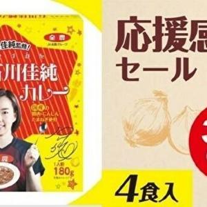 石川佳純選手監修のカレーと牛丼が感謝のセール!期間限定だよ~。