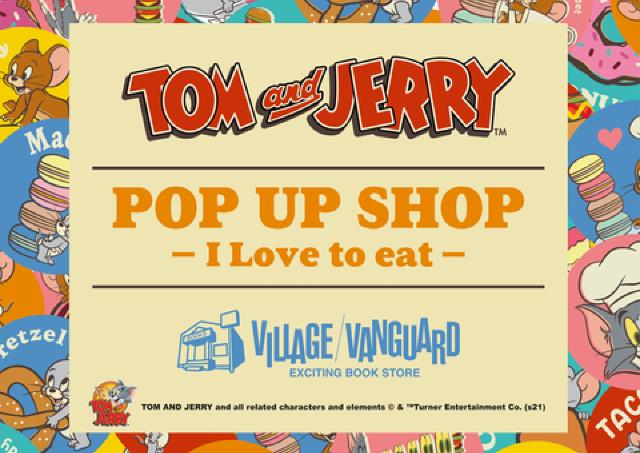 「トムとジェリー」に登場するチーズやハンバーガーがコレクションに!