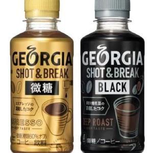 ジョージアの新作コーヒーもらえるよ!エメマン買うならセブンがお得。