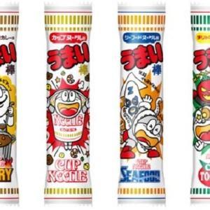 ファミマで限定「うまい棒 カップヌードル味」もらえる!全8種類、先着だよ~。