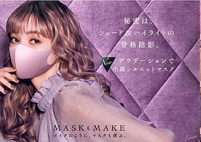 KATEの人気「小顔マスク」に新作!顔を立体的にみせるグラデーションが魅力。
