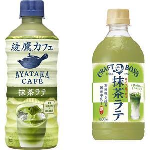 【アンケート】綾鷹の抹茶ラテとBOSSの抹茶ラテ、どっちが好き?