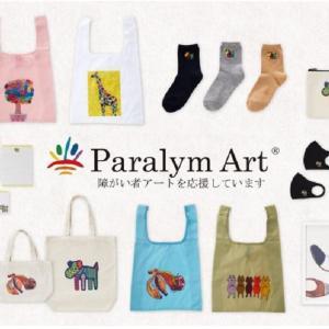 ダイソーが製品で障がい者を支援。「パラリンアート」とのコラボ商品第4弾発売