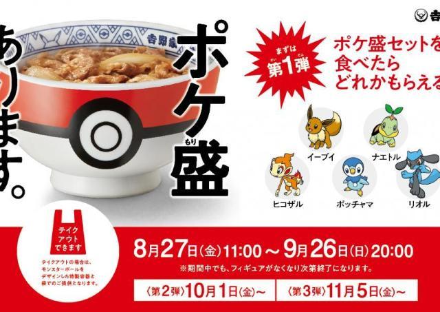 吉野家×ポケモンのコラボキター!モンスターボール牛丼可愛いよ~。