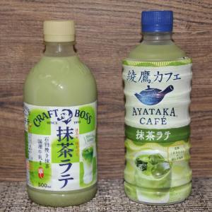話題の「抹茶ラテ」を飲み比べ!綾鷹カフェ、クラフトボス...人気は?味わいは?