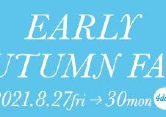 4日間だけのチャンス!JR博多シティの「EARLY AUTUMN FAIR」