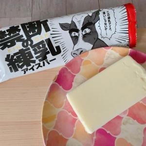 【セブン】「練乳まんま冷やした味」ロッテの「禁断の練乳アイスバー」リピ確だわ。