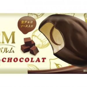 【パルム】ヘーゼルナッツ&生チョコソースキタ!絶対おいしいじゃん。