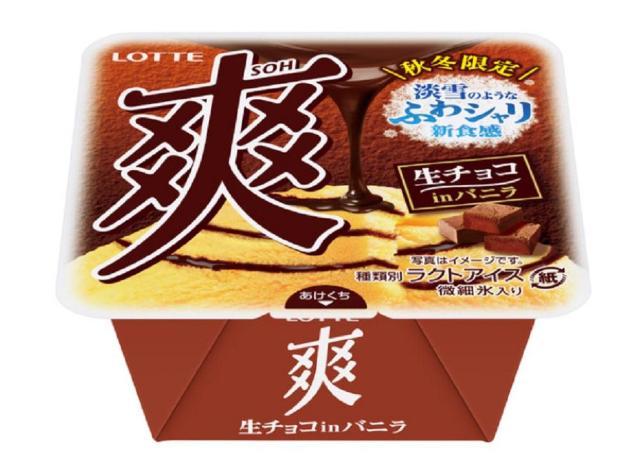 「ふわシャリ」新食感ってどゆこと!?チョコ×バニラの「爽」気になる~。
