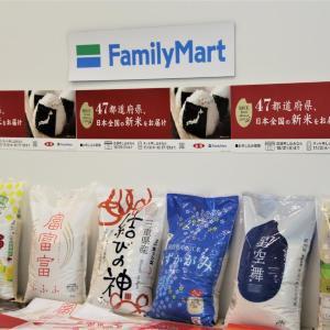 帰省できなくても故郷のお米を。47都道府県の新米がファミマに大集合!