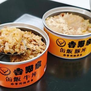 みんなが「食べてみたい」と選んだ吉野家の防災食「缶飯」!実食レポート。