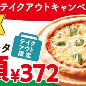 やった~!ココスのピザ、9月まで半額延長だって~。