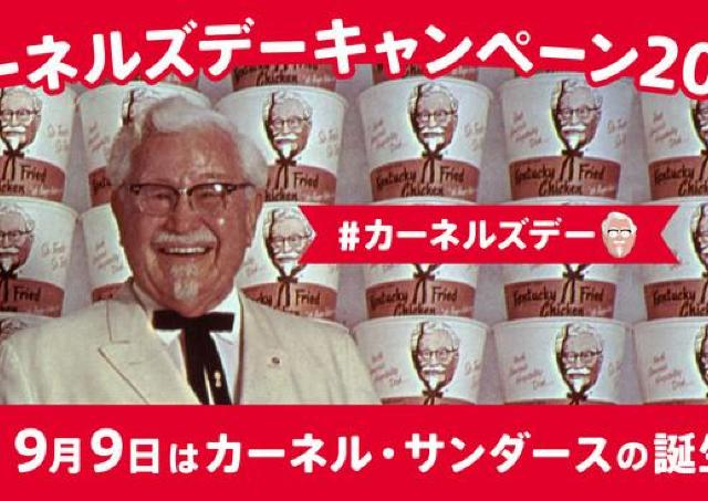 KFCの「オリジナルチキン」1ピ―スが無料!アプリ上でクーポンもらえるよ~
