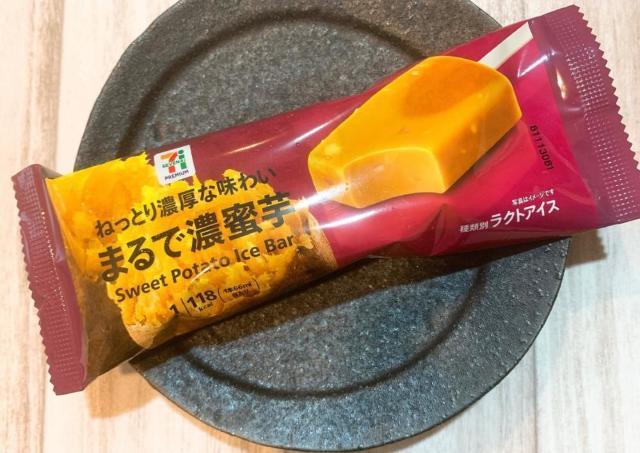 おいも好きを続々と虜に...!セブンの「濃蜜芋アイス」食べるとヤバいやつだわ。