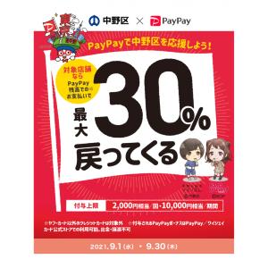 知ってた?9月にPayPayを使うとお得なお店。新宿、中野...16自治体が対象。