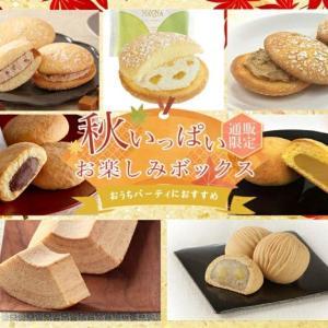 【送料無料】亀屋万年堂の「秋のお楽しみBOX」が美味しそう。秋味ナボナも入ってるよ~。