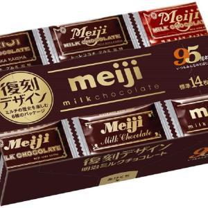 こんなパッケージあったんだ!「明治ミルクチョコレート復刻版箱」気になる~。