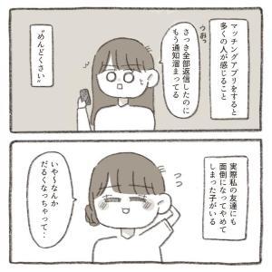 【漫画】大学生がマッチングアプリで病んだ話 vol.2