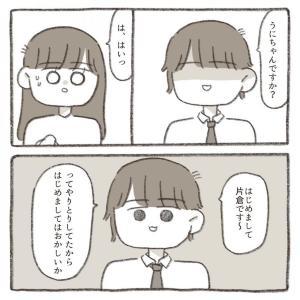 【漫画】大学生がマッチングアプリで病んだ話 vol.3