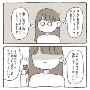 【漫画】大学生がマッチングアプリで病んだ話 vol.1