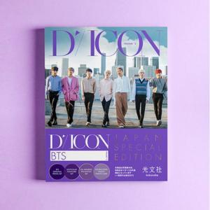 【朗報】発売初日に完売した「BTS写真集」10日に再販売!買えなかったARMYは要チェック