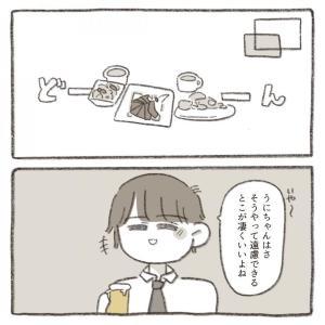 【漫画】大学生がマッチングアプリで病んだ話 vol.4