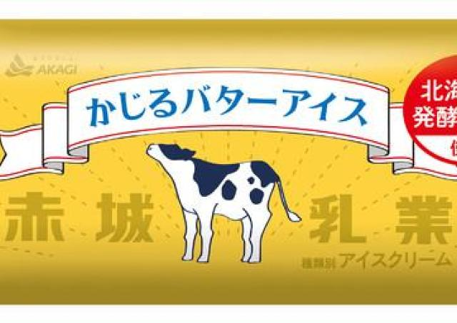 SNSで話題を呼んだ「かじるバターアイス」が再登場!今度こそ食べなくては。