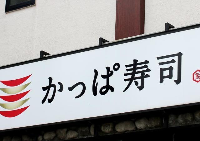 50人に1人は無料!「かっぱ寿司」の食べ放題、「くじ引き付き」に進化してる~。