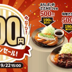 【お得】「松のや」のささみかつ全部ワンコイン!人気親子丼も復活だよ~。