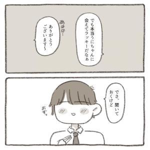 【漫画】大学生がマッチングアプリで病んだ話 vol.5
