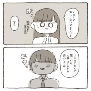 【漫画】大学生がマッチングアプリで病んだ話 vol.6