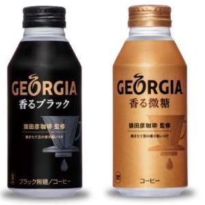 260mlのジョージア買うと400mlのジョージア無料でもらえる。セブンさんお得すぎでは?