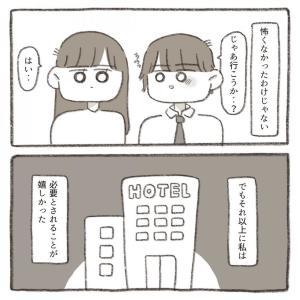【漫画】大学生がマッチングアプリで病んだ話 vol.8