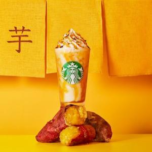 スタバにお芋フラぺがキター!今年は「焼き芋」。17日から先行発売