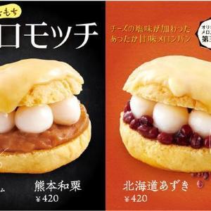 メロンパン×白玉×チーズだと!?ファーストキッチンの「甘じょっぱ」デザート気になる。