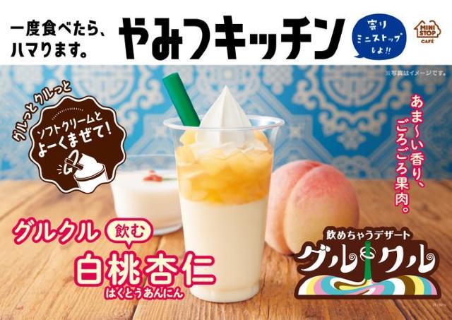 ミニストップの「飲むデザート」に新作!白桃と杏仁のコンビは間違いない。