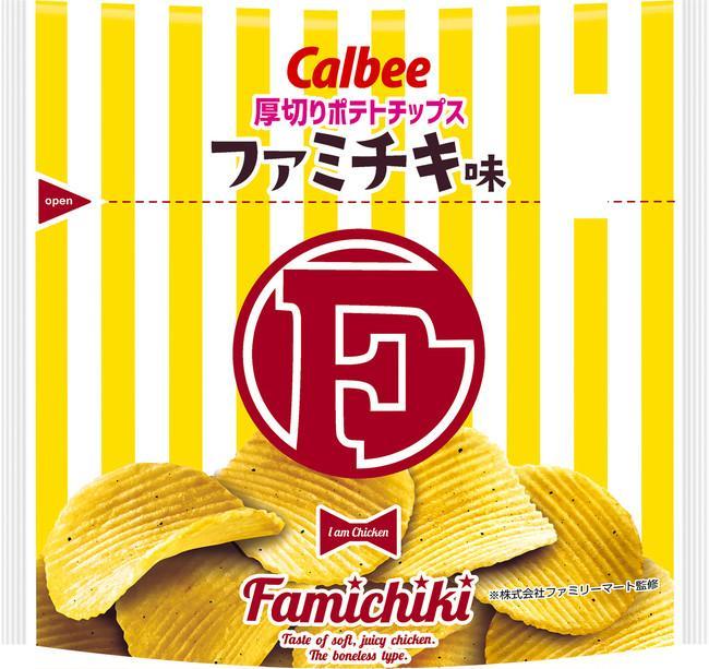 「ファミチキ」の味を忠実に再現!ファミマ限定ポテチ、気になる~。