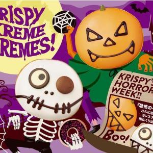ハロウィンに近づくと表情が変わる!?クリスピー・クリームの限定「ドーナツ」楽しそ~。
