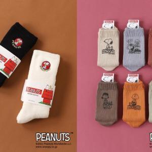 靴下屋×PEANUTS、いとおしすぎる。全4種どれにする?